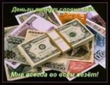 Nopeaa rahaa